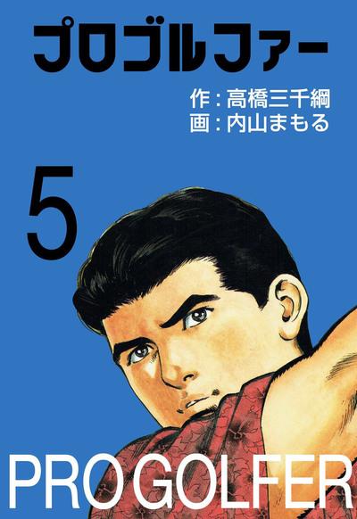 プロゴルファー5-電子書籍