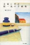 文豪に学ぶ超一流の手紙術-電子書籍
