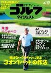 週刊ゴルフダイジェスト 2016/4/19号-電子書籍