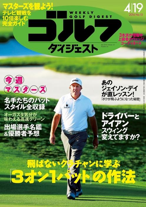 週刊ゴルフダイジェスト 2016/4/19号-電子書籍-拡大画像