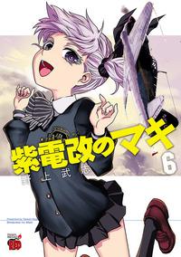 紫電改のマキ 6-電子書籍