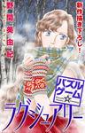 Love Silky パズルゲーム☆ラグジュアリー story04-電子書籍
