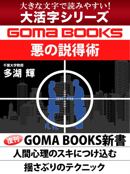 【大活字シリーズ】悪の説得術-電子書籍-拡大画像