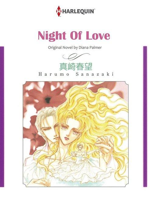 Night of Love拡大写真
