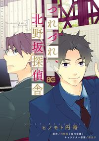 つれづれ、北野坂探偵舎 1-電子書籍