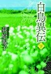 白鳥異伝[下]-電子書籍
