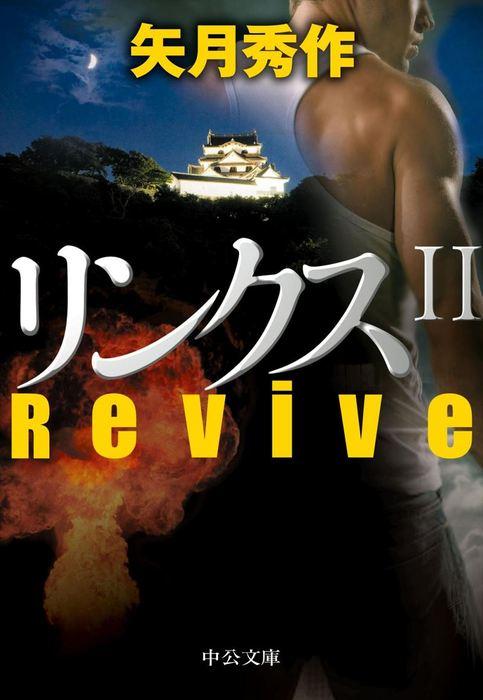 リンクスII Revive拡大写真