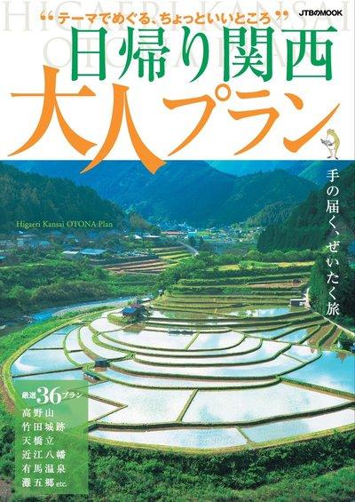 日帰り関西 大人プラン-電子書籍