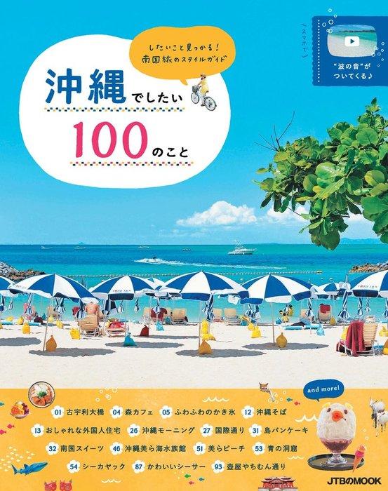 沖縄でしたい100のこと拡大写真