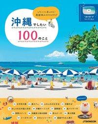 沖縄でしたい100のこと-電子書籍