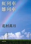 虹列車・雛列車-電子書籍