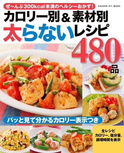 カロリー別&素材別 太らないレシピ480品-電子書籍