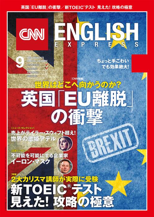 [音声DL付き]CNN ENGLISH EXPRESS 2016年9月号-電子書籍-拡大画像