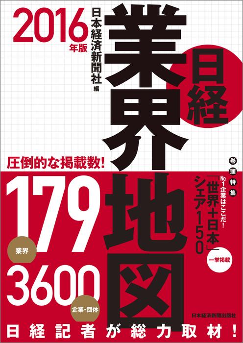 日経業界地図 2016年版拡大写真