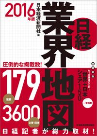 日経業界地図 2016年版-電子書籍