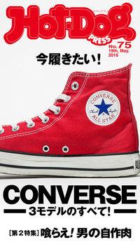Hot-Dog PRESS (ホットドッグプレス) no.75 CONVERSE -3モデルのすべて--電子書籍