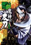 柳生無頼剣 鬼神の太刀 1巻-電子書籍