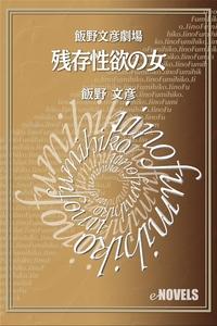 飯野文彦劇場 残存性欲の女-電子書籍