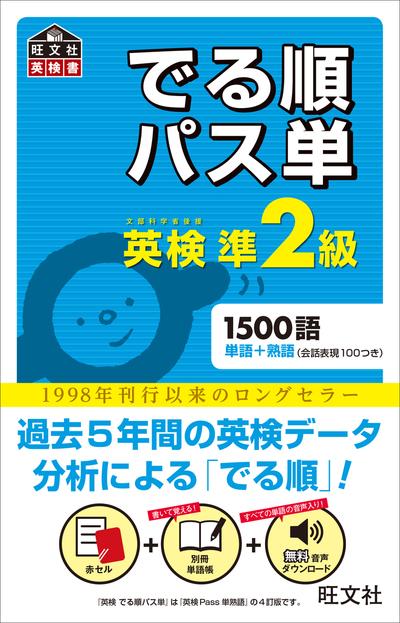 英検準2級 でる順パス単(音声DL付)-電子書籍