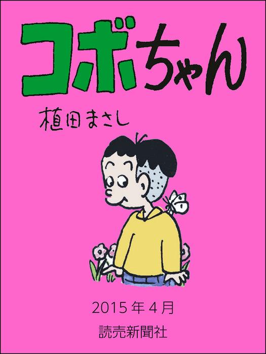 コボちゃん 2015年4月-電子書籍-拡大画像