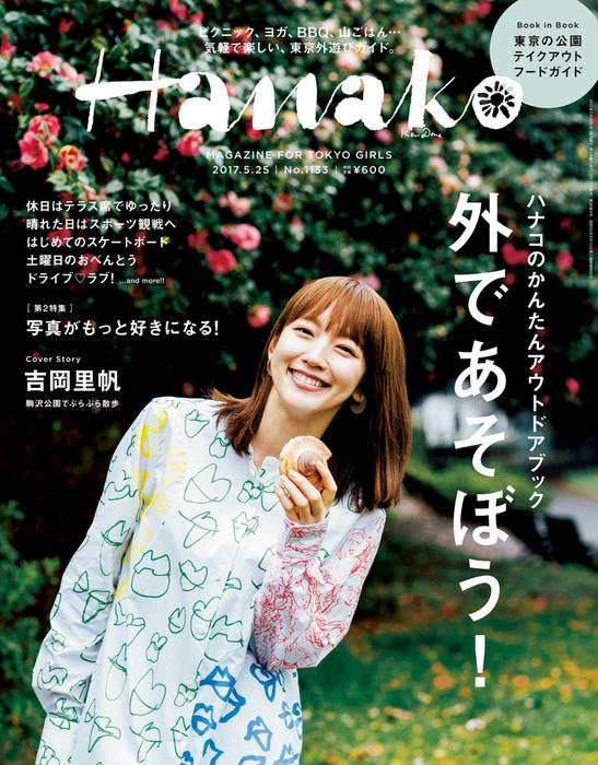 Hanako (ハナコ) 2017年 5月25日号 No.1133 [外であそぼう!]-電子書籍-拡大画像