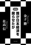 誰が日本経済を腐らせたか 増補版-電子書籍