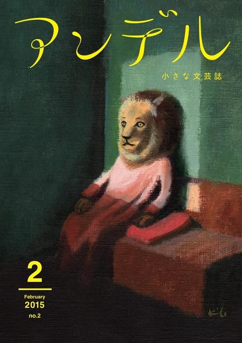 アンデル 2015年2月号-電子書籍-拡大画像