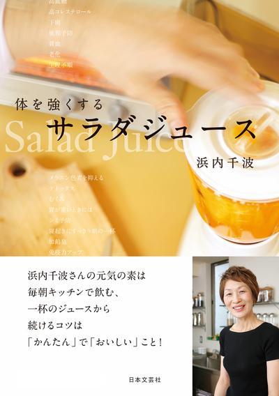 体を強くする サラダジュース-電子書籍