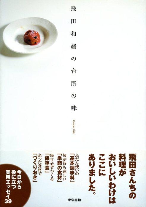 飛田和緒の台所の味-電子書籍-拡大画像