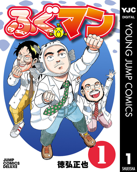 ふぐマン 1-電子書籍-拡大画像