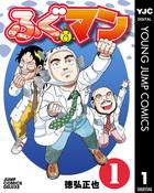 「ふぐマン(ヤングジャンプコミックスDIGITAL)」シリーズ