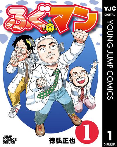 ふぐマン 1-電子書籍