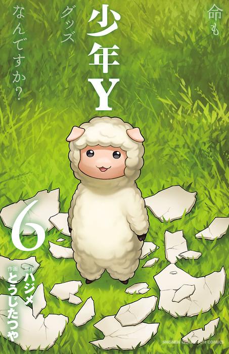 少年Y 6拡大写真