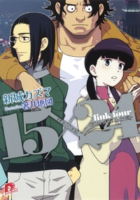 15×24 link four Riders of the Mark City-電子書籍