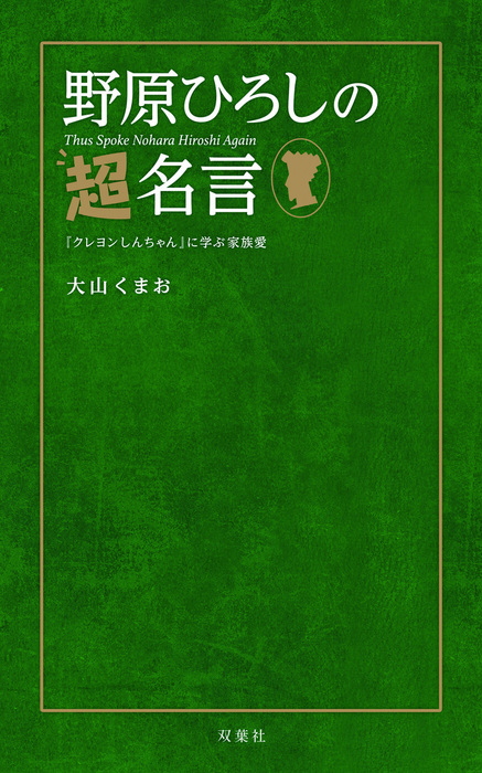 野原ひろしの超名言 『クレヨンしんちゃん』に学ぶ家族愛拡大写真