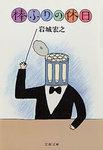 棒ふりの休日-電子書籍