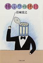 棒ふり(文春文庫)