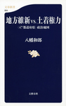 地方維新vs.土着権力  〈47都道府県〉政治地図-電子書籍