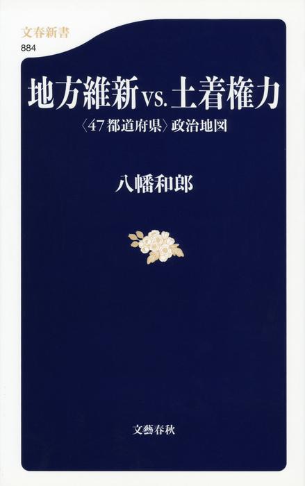 地方維新vs.土着権力  〈47都道府県〉政治地図拡大写真