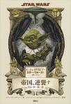 もし、シェイクスピアがスター・ウォーズを書いたら 帝国、逆襲す-電子書籍
