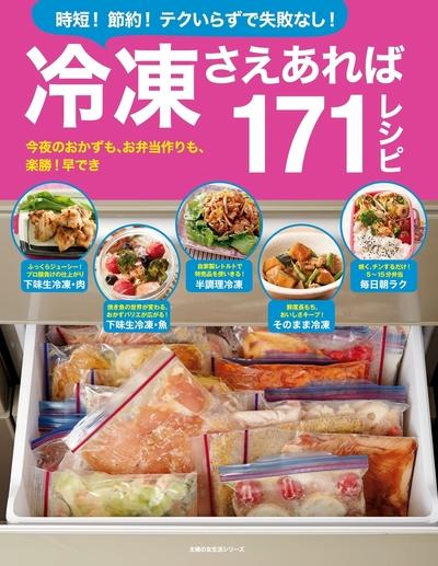 冷凍さえあれば171レシピ-電子書籍
