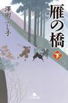 雁の橋(下)-電子書籍