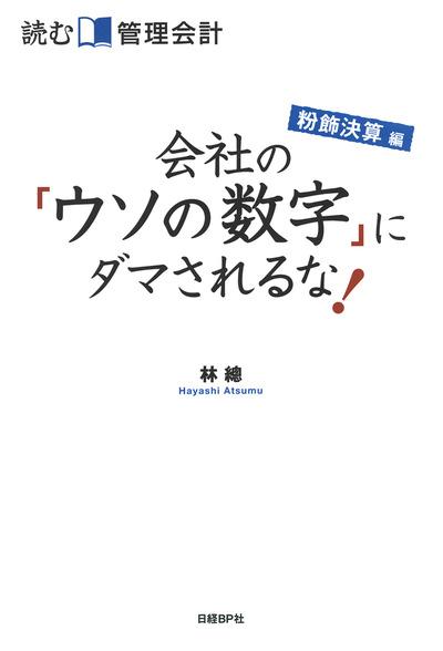 読む管理会計 粉飾決算編 会社の「ウソの数字」-電子書籍