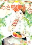 あさめしまえ(2)-電子書籍