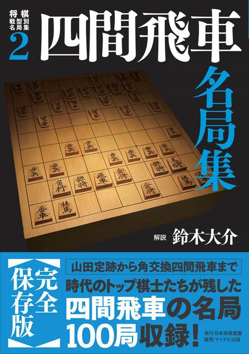 将棋戦型別名局集2 四間飛車名局集拡大写真