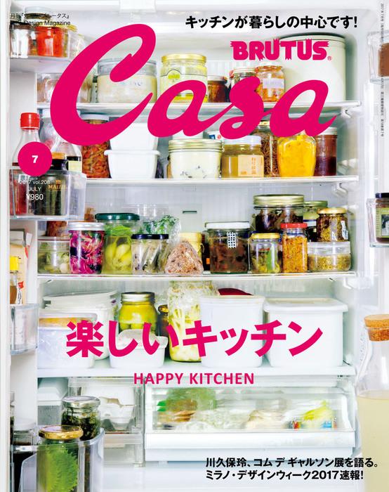 Casa BRUTUS (カーサ ブルータス)2017年 7月号 [楽しいキッチン]-電子書籍-拡大画像