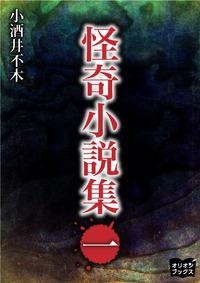 怪奇小説集 一-電子書籍