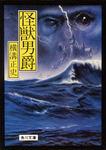 怪獣男爵-電子書籍