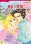 麝香と薔薇-電子書籍