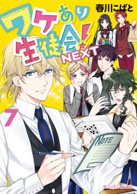 ワケあり生徒会!NEXT(7)-電子書籍